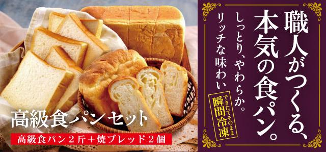 長野おやき工房旬菜花 高級食パンセット