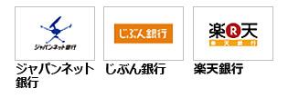 ジャパンネット銀行,じぶん銀行,楽天銀行
