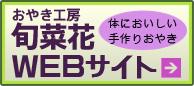 旬菜花WEBサイトへ