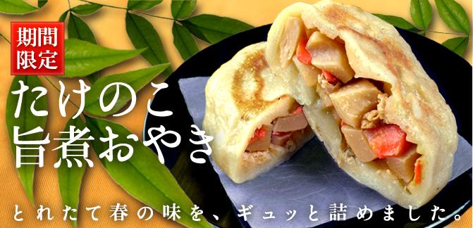 長野おやき工房旬菜花 たけのこ旨煮おやき
