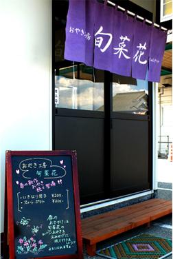 旬菜花店舗入口