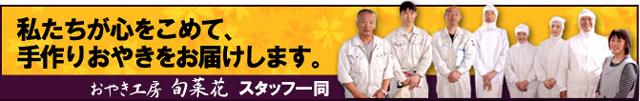 長野おやき工房旬菜花 私たちが心をこめて、手作りおやきをお届けします。
